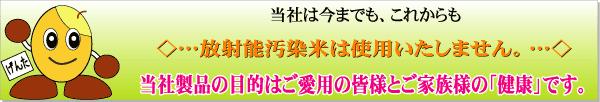 不使用・汚染米